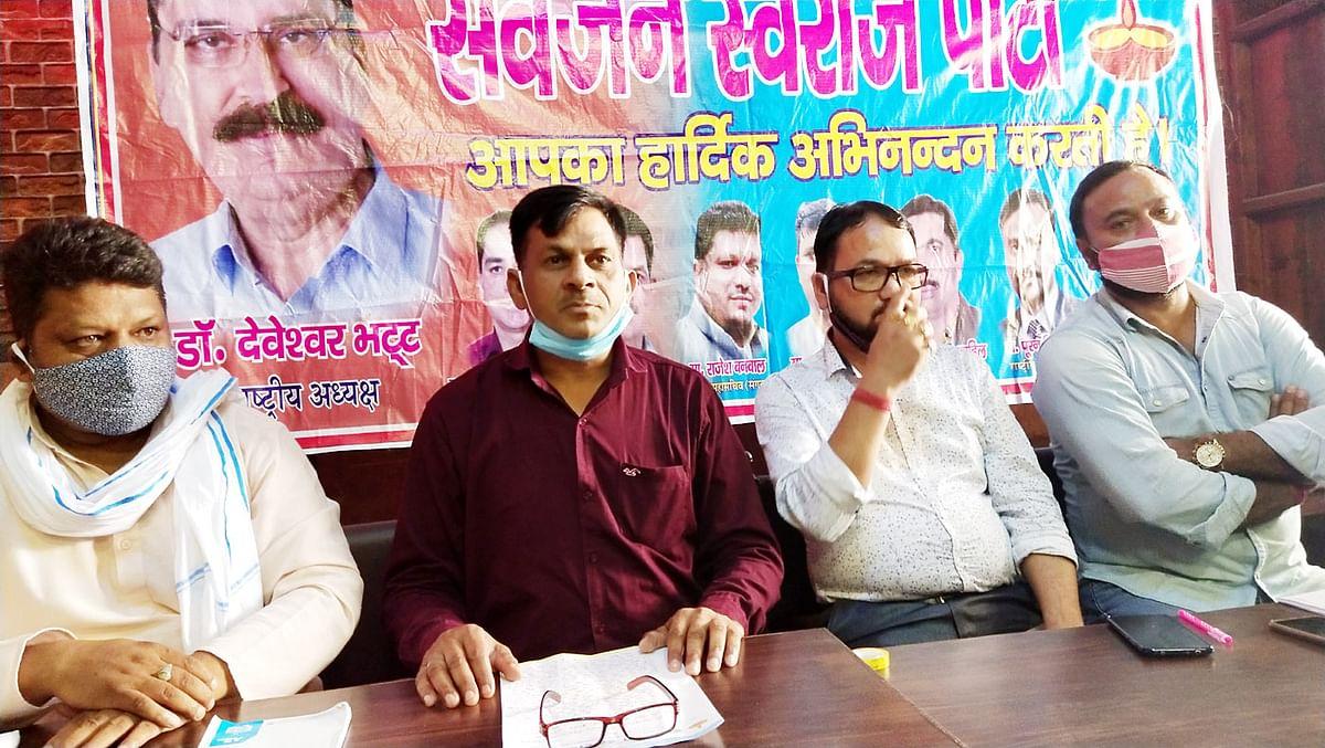 सर्वजन स्वराज पार्टी ने 'आप' को बताया 'मौसेरे भाइयों की मौसी'
