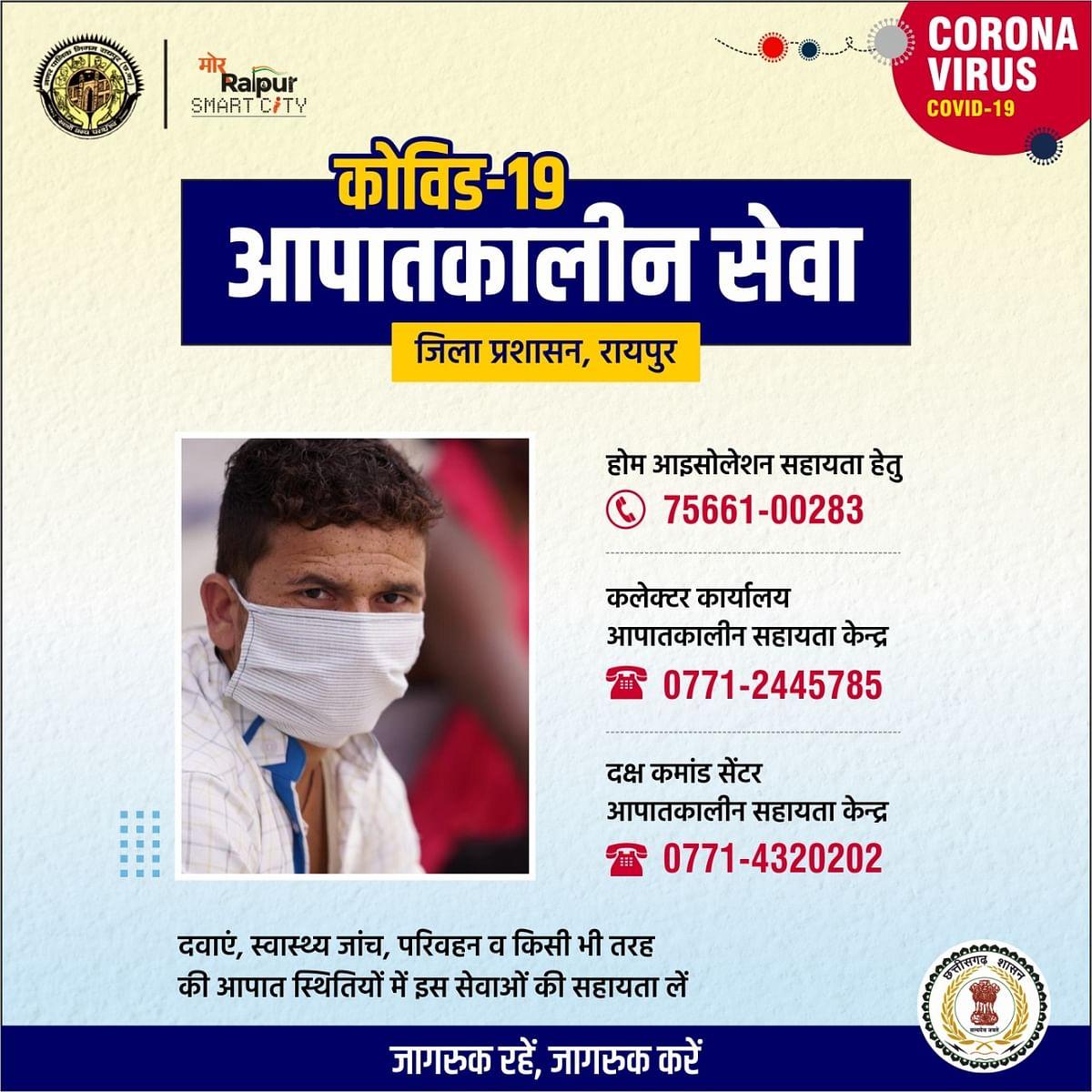 कोविड-19 के मरीजों की होमआइसोलेशन,एम्बुलेस व्यवस्था के लिए टेलीफोन नम्बर जारी