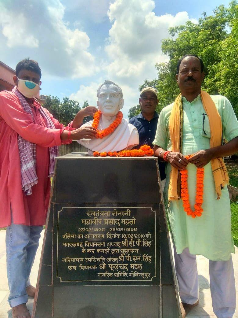 स्वतंत्रता सेनानी स्व. महावीर प्रसाद महतो की प्रतिमा पर माला पहनाकर उन्हें नमन किया गया