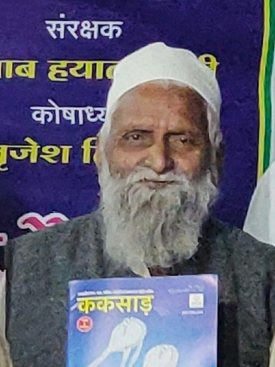 नही रहे देश के जाने माने शायर, लेखक और उर्दू के विद्वान जनाब हयात रिजवी