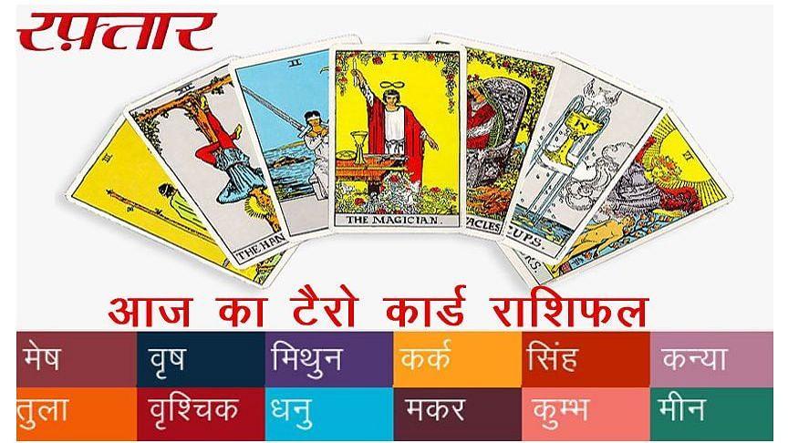 टैरो कार्ड राशिफल - Tarot Card Rashifal