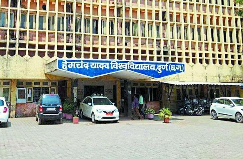 हेमचंद यादव विश्वविद्यालय दुर्ग के अंतिम वर्ष की परीक्षाएं 14 से, घर बैठ कर देनी होगी परीक्षाएं
