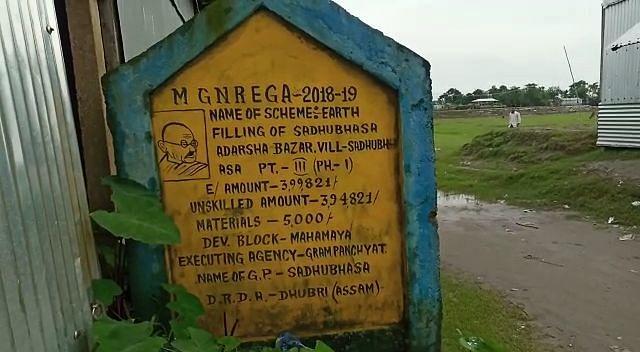 एमजीएनरेगा के नाम पर घोटाला करने का ग्रामीणों ने लगाया आरोप