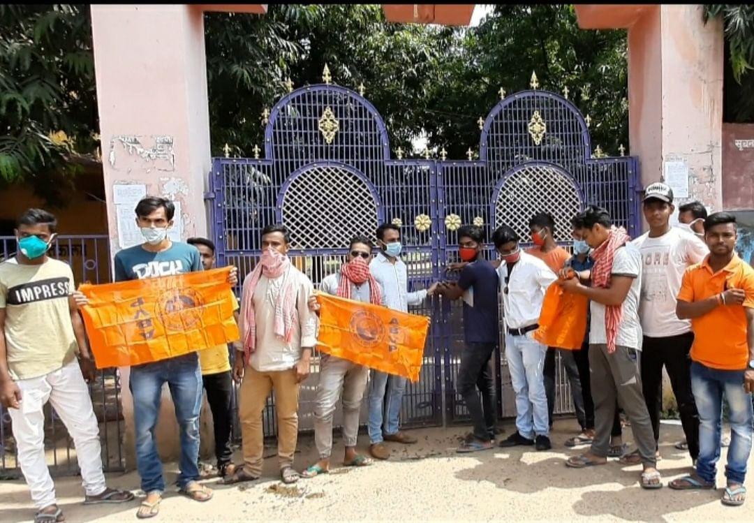 अखिल भारतीय विद्यार्थी परिषद ने महाविद्यालय में ताला जड़ा