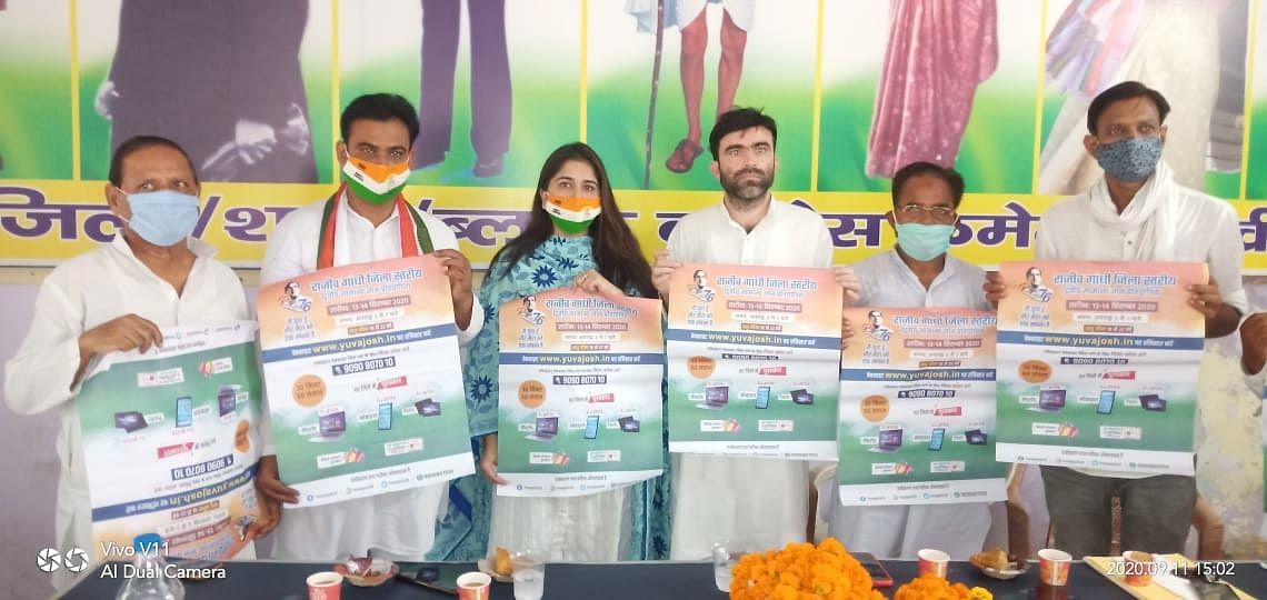 राजीव गांधी की 75वीं जयंती पर कांग्रेस कराएगी सामान्य ज्ञान प्रतियोगिता