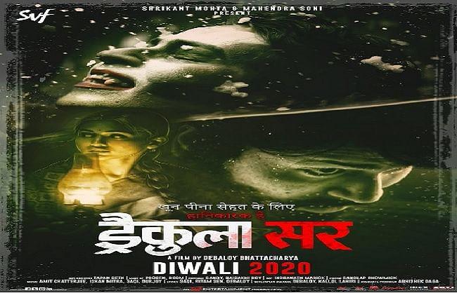 फिल्म  'ड्रैकुला सर' अब हिंदी में दीवाली पर 13 नवंबर को सिनेमाघरों में होगी रिलीज