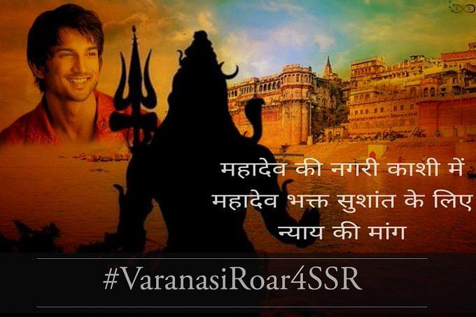 अभिनेता सुशांत सिंह राजपूत की आत्मा की शान्ति के लिए काशी में हवन पूजन