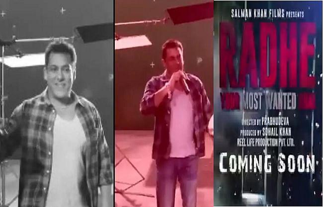 एक्शन फिल्म 'राधे: योर मोस्ट वांटेड भाई' की शूटिंग पूरी, सलमान खान ने की घोषणा