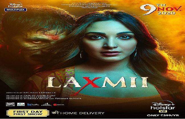 टाइटल बदलने के बाद अक्षय कुमार और कियारा आडवाणी की फिल्म 'लक्ष्मी' का नया पोस्टर रिलीज