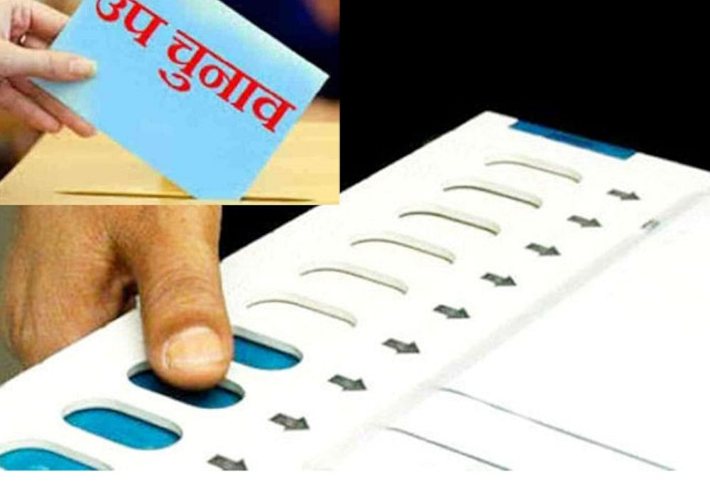 विधानसभा उपचुनाव को लेकर गुरुवार को 36 उम्मीदवारों ने किया नामांकन