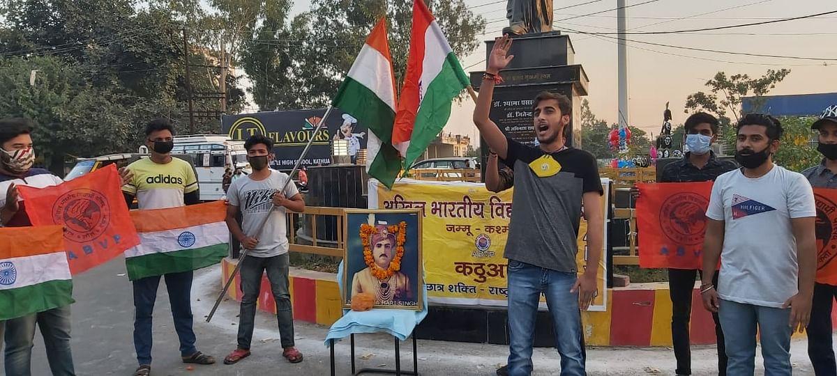 अखिल भारतीय विद्यार्थी परिषद कठुआ इकाई ने तिरंगा फहराकर विलय दिवस मनाया