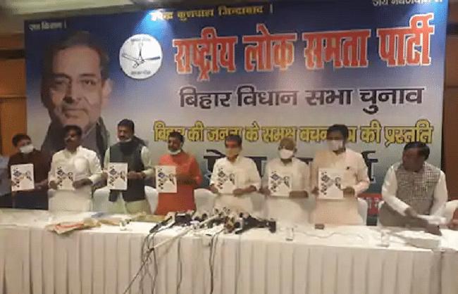 बिहार: 25 वचनों के साथ रालोसपा का घोषणापत्र जारी, शिक्षा और स्वास्थ्य पर जोर