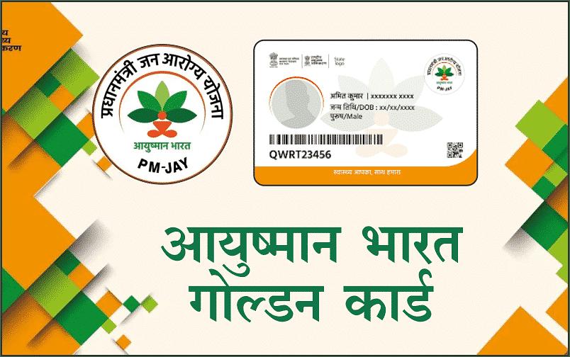 उप्र: सात हजार गांवों में आयुष्मान भारत का एक भी गोल्डन कार्ड धारक नहीं, अब मिलेगा लाभ