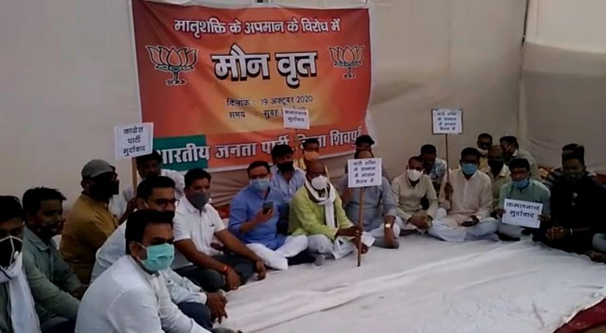 शिवपुरी में भाजपा ने मौन व्रत रख जताया विरोध