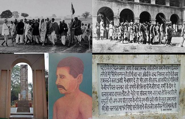 यूपी का चम्पारण: राम नाम के सहारे मिली किसानों के संघर्ष को धार