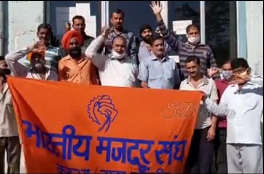 भारतीय मजदूर संघ कठुआ ने भविष्य निधि विभाग (प्रोविडेंट फंड) के खिलाफ किया प्रदर्शन
