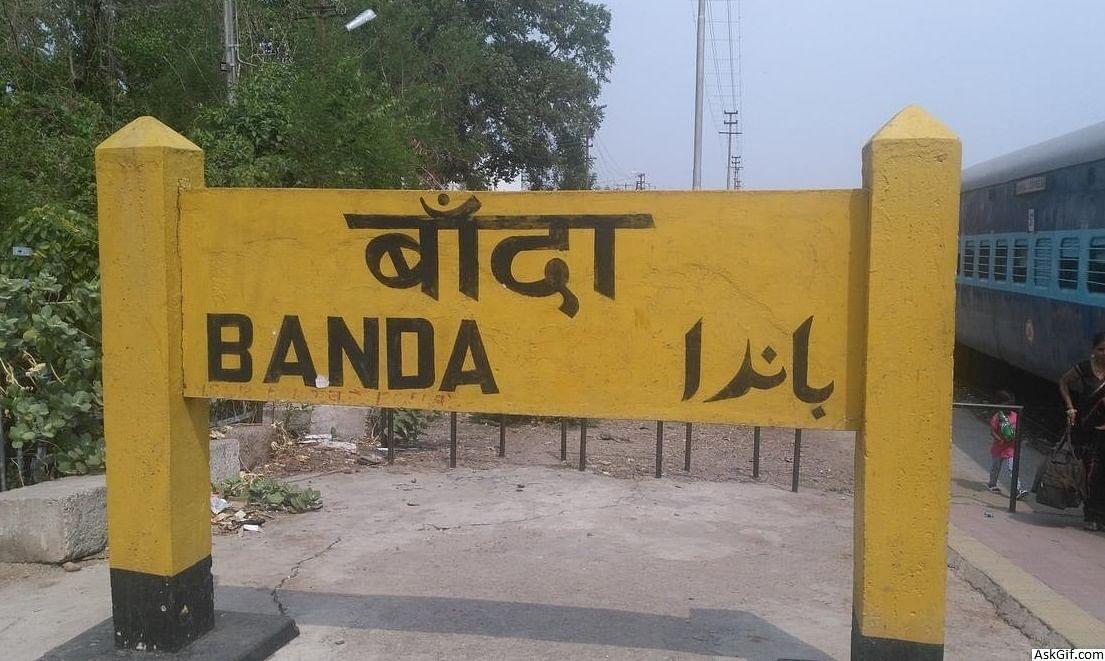 हजरत निजामुद्दीन से मानिकपुर यूपी संपर्क क्रांति एक्सप्रेस 24 से होगी शुरू