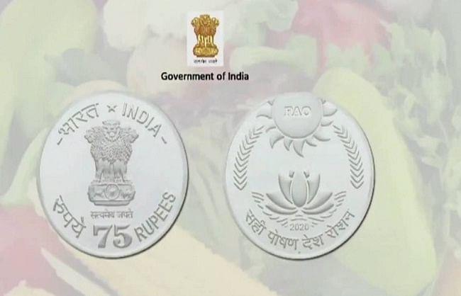 प्रधानमंत्री ने खाद्य एवं कृषि संगठन की वर्षगांठ पर जारी किया 75 रुपये का स्मृति सिक्का