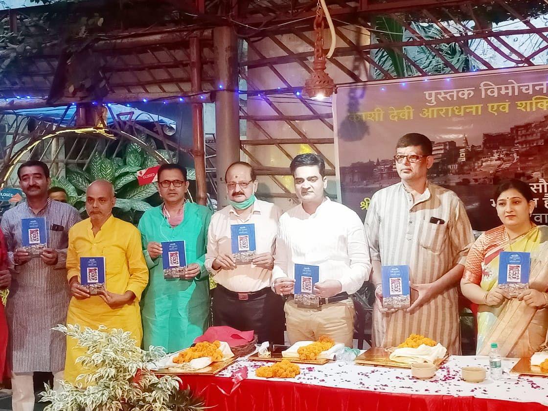 काशी- देवी आराधना एवं शक्तिपीठ दर्शन पुस्तक का विमोचन, मंदिरों के बारे में जानकारी