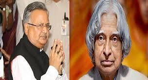 पूर्व राष्ट्रपति डॉ. कलाम की जयंती पर रमन सिंह ने किया नमन