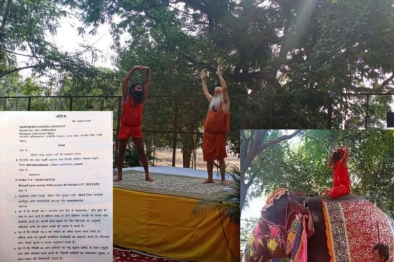 मथुरा में बाबा रामदेव का हाथी पर प्राणायाम करना पड़ा भारी, आगरा के अधिवक्ता ने भेजा नोटिस