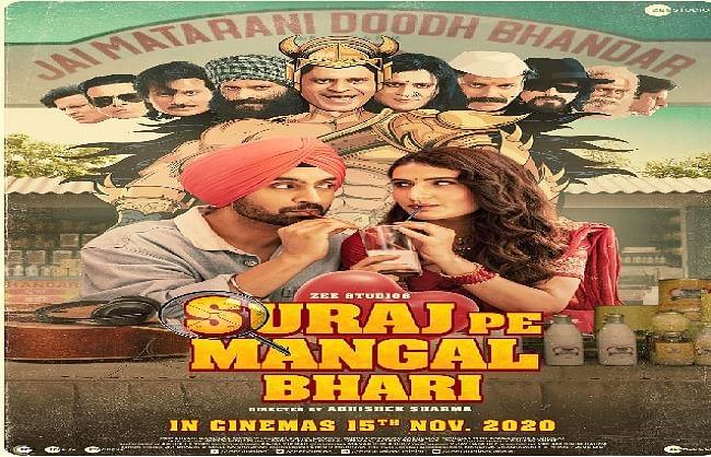 15 नवंबर को सिनेमाघरों में रिलीज होगी फिल्म 'सूरज पे मंगल भारी'