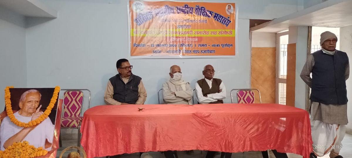 दत्तोपंत  ठेंगड़ी  ने मजदूर व किसानों को स्वदेशी चिंतन से जोड़ा: डाॅ. शिव दयाल