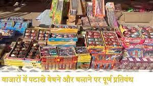 लखनऊ : दिवाली पर नहीं लगेंगी पटाखों की दुकानें, पुलिस कमिश्ननर ने जारी किए निर्देश