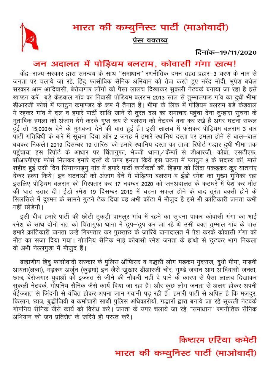नक्सलियों ने दो ग्रामीण युवकों की हत्या कर प्रेस नोट किया जारी