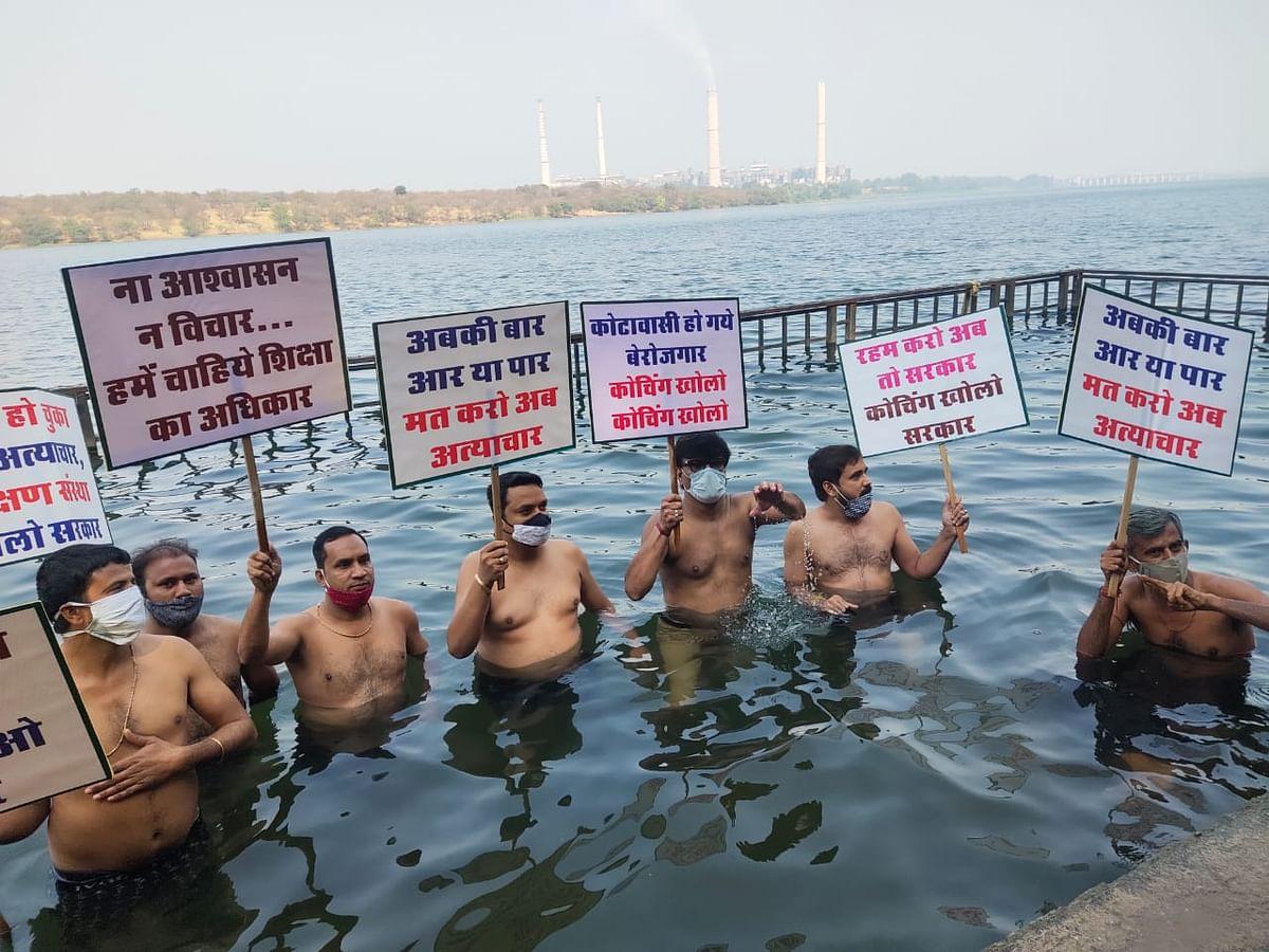 कोटा बचाओ संघर्ष समिति ने किया जल सत्याग्रह