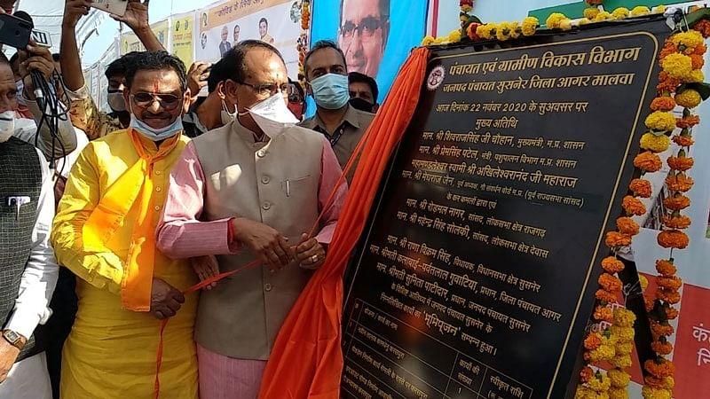 आगर-मालवा : मुख्यमंत्री चौहान ने 36.55 लाख के पांच निर्माण कार्यों का किया भूमिपूजन