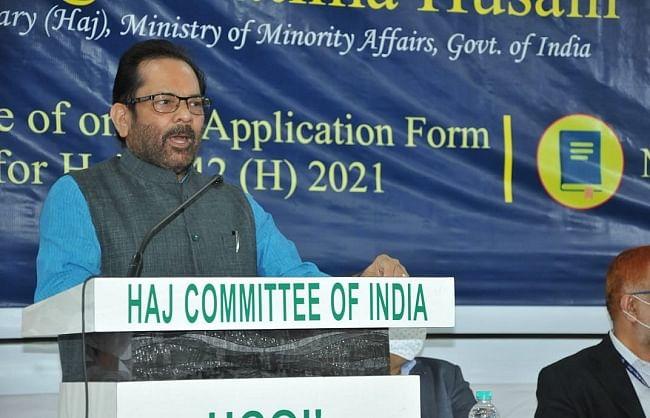 हज-2021 के लिए आवेदन प्रक्रिया शुरू, नकवी ने की घोषणा