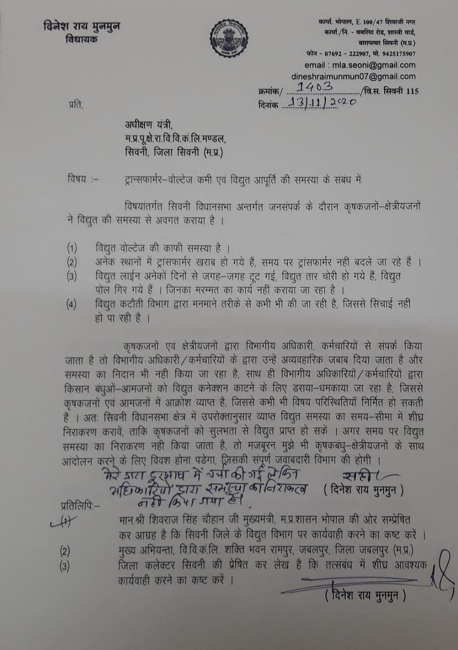 ग्रामीणों को अव्यवहारिक जवाब देकर कनेक्शन काटने के लिए धमका रहे अधिकारीः दिनेश राय