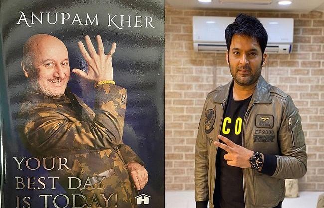 दिग्गज अभिनेता अनुपम खेर ने कपिल शर्मा को गिफ्ट की किताब, कॉमेडियन ने यूं जाहिर की खुशी