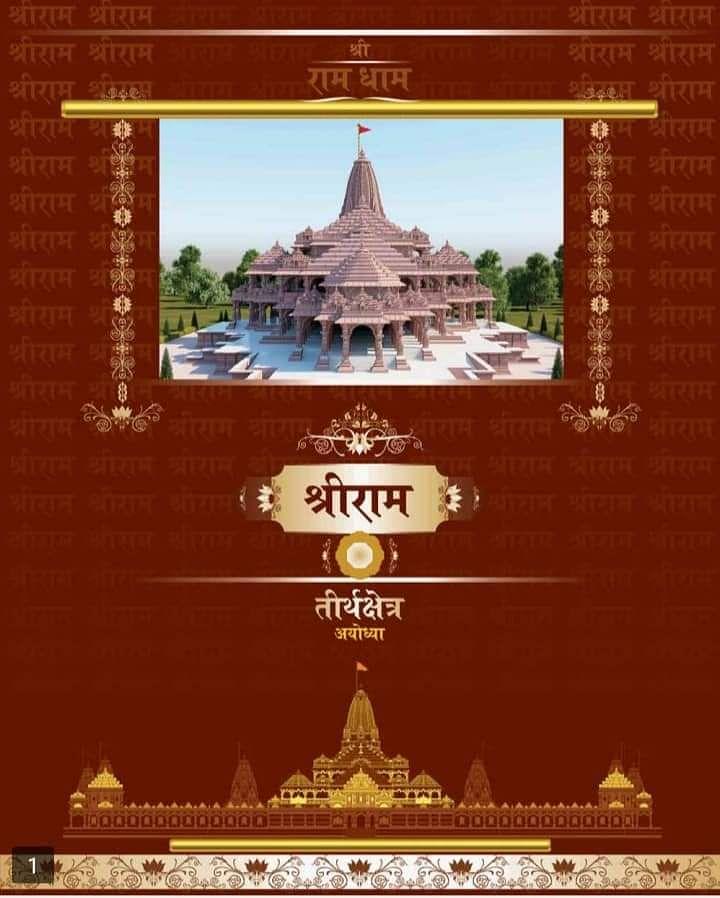 ट्रस्ट ने जारी किया राम मंदिर निर्माण से जुड़ी महत्वपूर्ण जानकारियों के चित्र