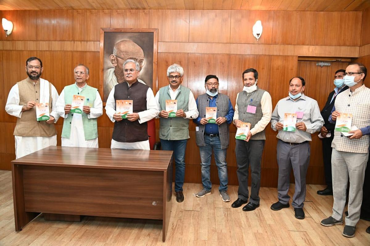 मुख्यमंत्री भूपेश बघेल ने 'एकीकृत ई-श्रेणी पंजीयन प्रणाली' की पुस्तिका का किया विमोचन