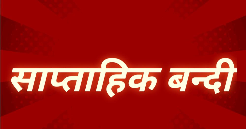 सीतापुर : प्रशासन ने निर्धारित किए साप्ताहिक बंदी के दिन
