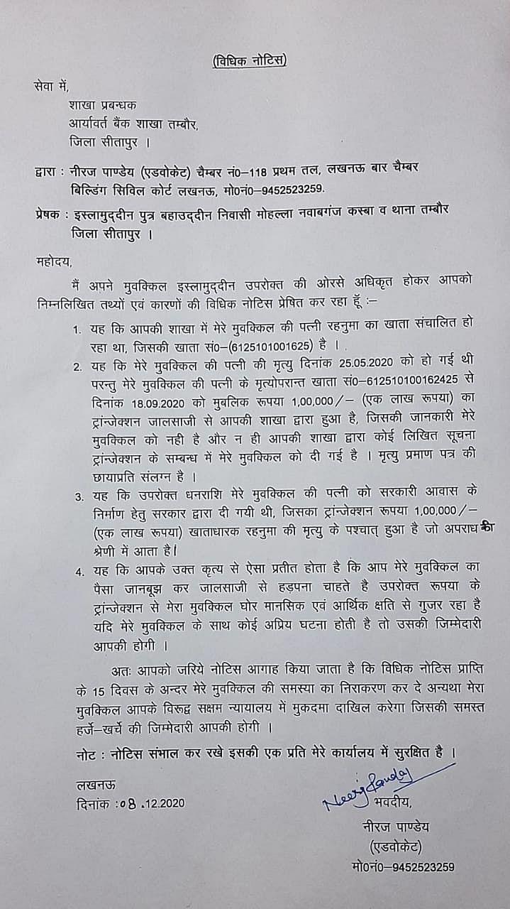 सीतापुर : मृतक महिला के खाते से निकाले गए एक लाख रुपये, बैंक प्रबंधक पर आरोप