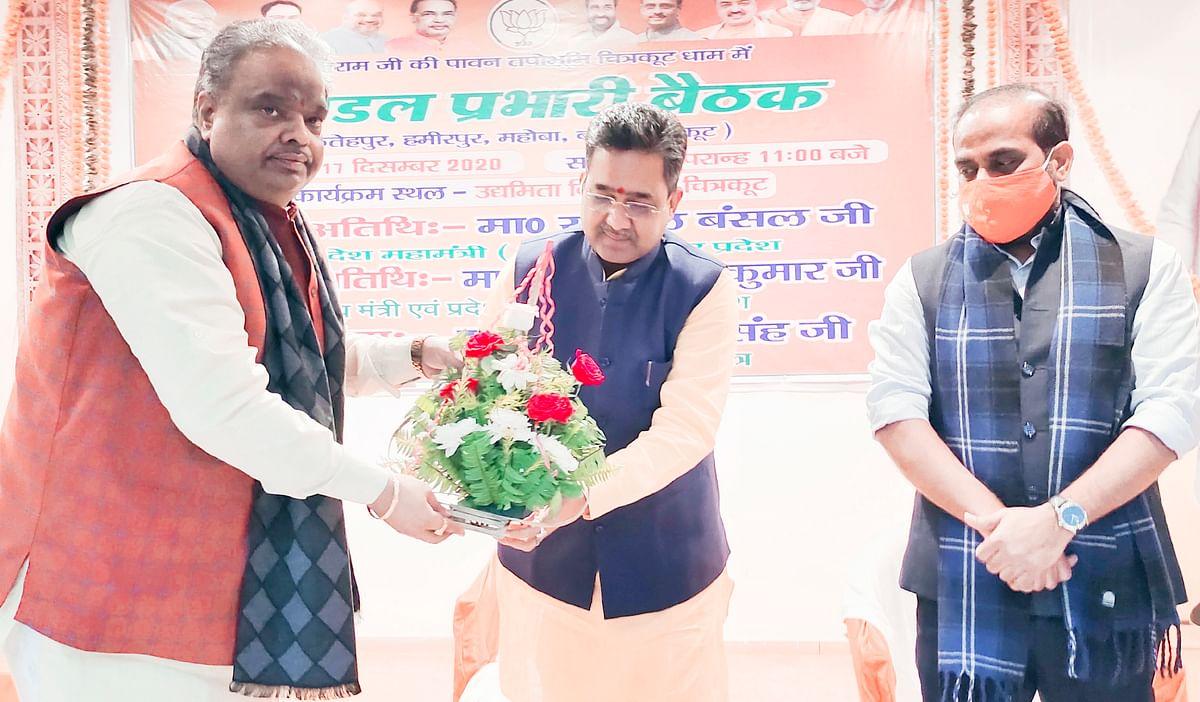 चित्रकूट में शुरू हुआ भाजपा कानपुर-बुन्देलखण्ड का क्षेत्रीय अधिवेशन