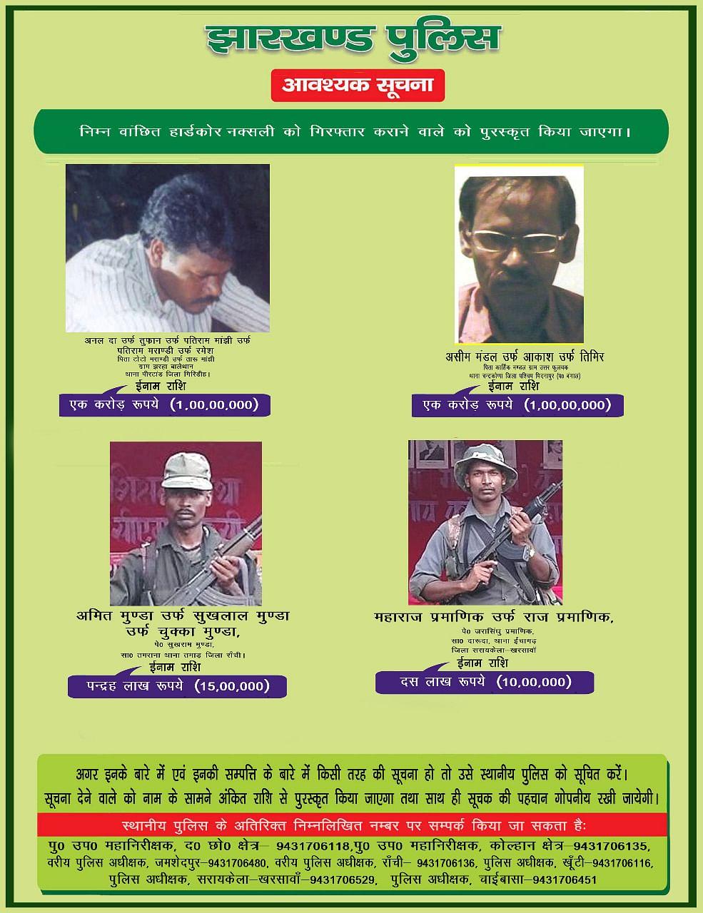 झारखंड पुलिस ने की  एक करोड़ के चार इनामी सहित  12 हार्डकोर नक्सलियों की तस्वीर जारी