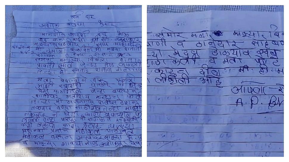 महाराष्ट्र : अमरावती में संतरा व्यापारी से तंग आकर दो किसानों ने की आत्महत्या