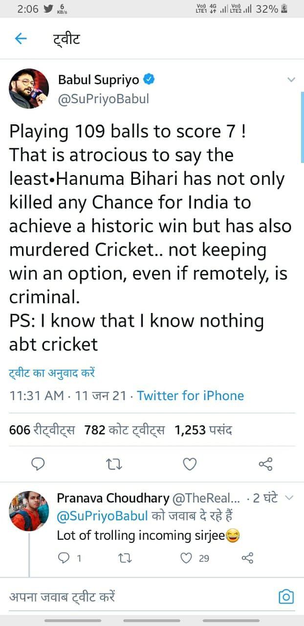 सिडनी टेस्ट में हनुमा बिहारी की धीमी बल्लेबाज़ी पर भड़के केंद्रीय मंत्री बाबुल सुप्रियो