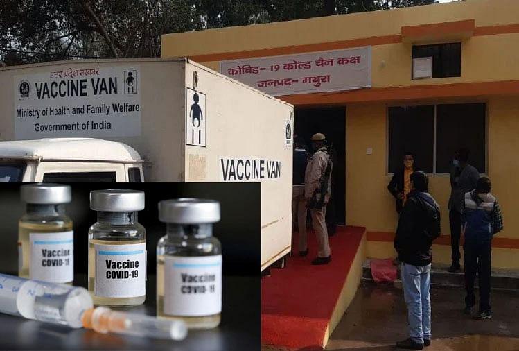 मथुरा पहुंची कोरोना वैक्सीन, पुख्ता इंतजाम के बीच कोल्ड चेन रूम में सुरक्षित