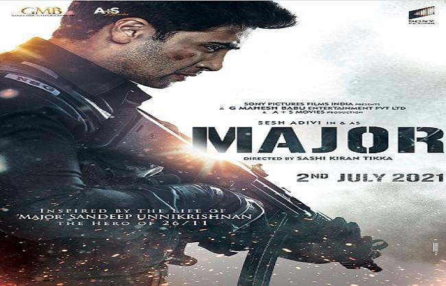फिल्म 'मेजर' की रिलीज डेट तय, इसी साल 2 जुलाई को होगी  रिलीज