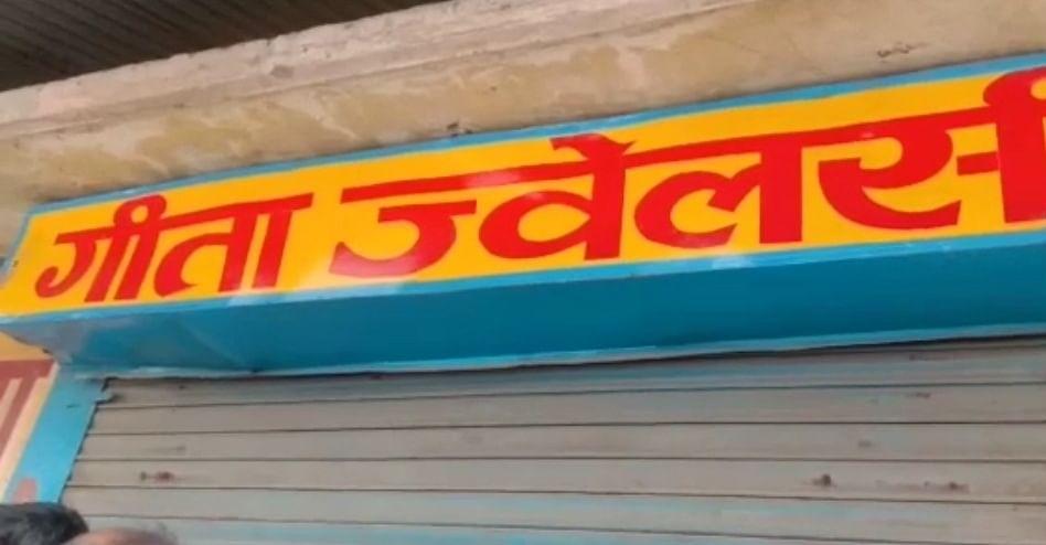 रायगढ़ : तिजोरी को गैस कटर से काट कर ज्वेलर्स की दुकान में लाखों के गहनों की चोरी
