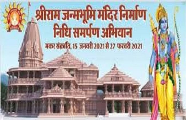 Shriram temple: not of donations or money collection, campaign of surrender: VHP