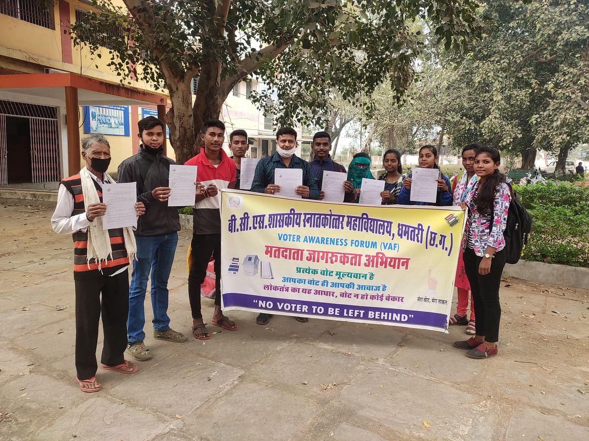 Dhamtari: Voter awareness program organized in PG College Dhamtari