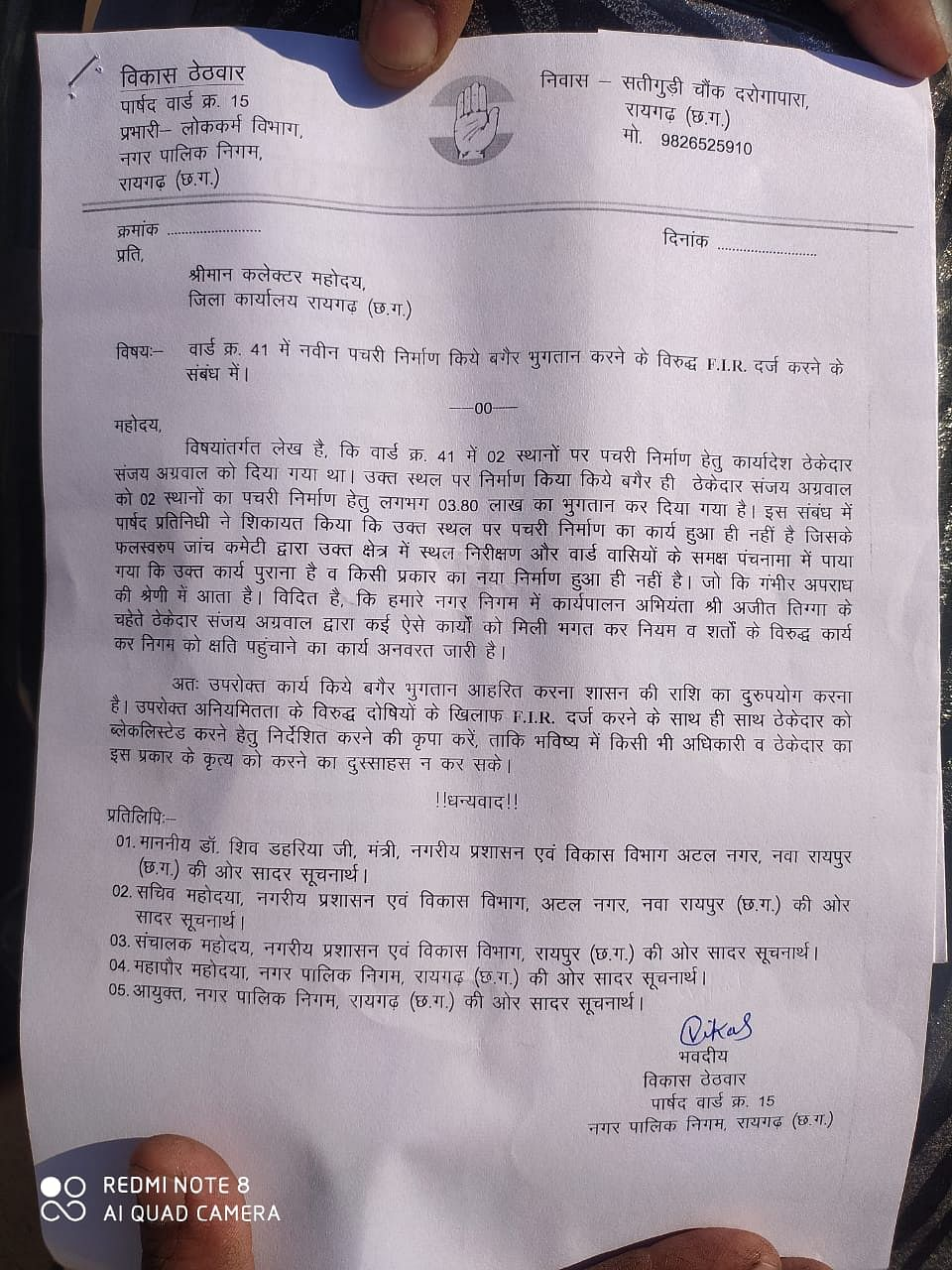 Demand to file FIR against contractor Sanjay Aggarwal and Nigam EE