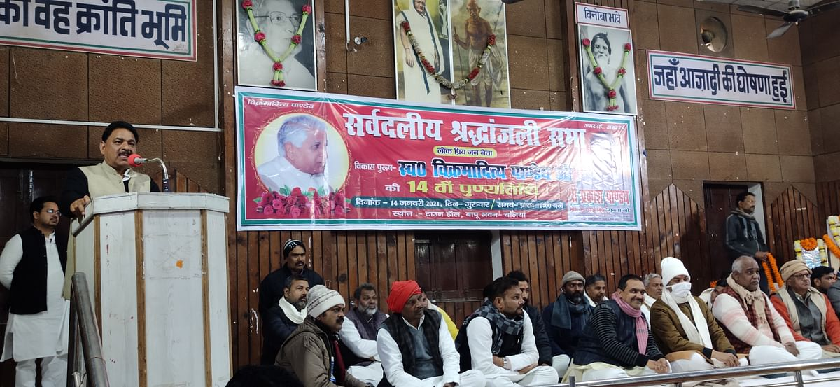 Self Vikramaditya Pandey was in favor of purity in politics: Minister of State