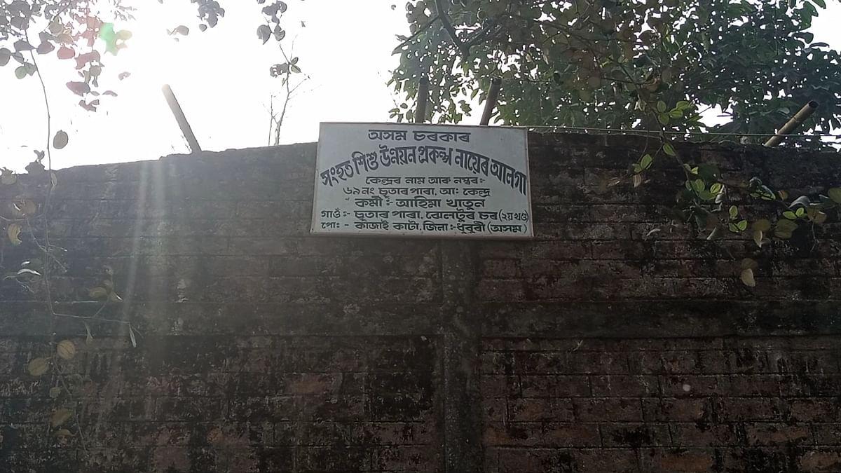 आंगनबाड़ी केंद्र में अनियमितता बरतने जाने का ग्रामीणों ने लगाया आरोप